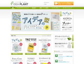 ideaplant.jp screenshot