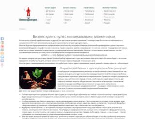 ideix.ru screenshot