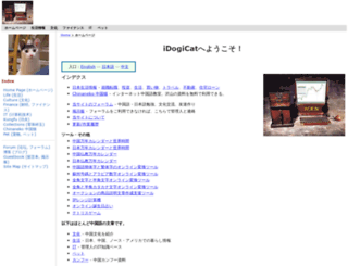 idogicat.com screenshot