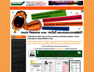 idtecresume.com screenshot