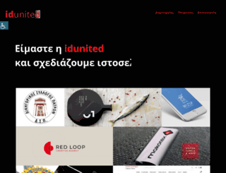 idunited.gr screenshot