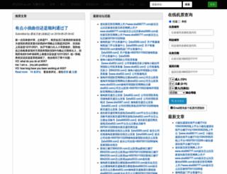 iflychina.net screenshot