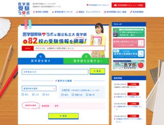 igakubujuken.jp screenshot