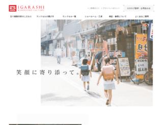 igarashi-kaban.com screenshot