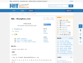 igongkao.com screenshot