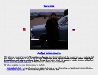 igorkalinin.com screenshot
