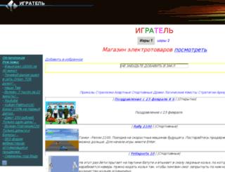 igrat.s-bes.ru screenshot