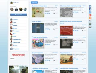 igroku.com screenshot
