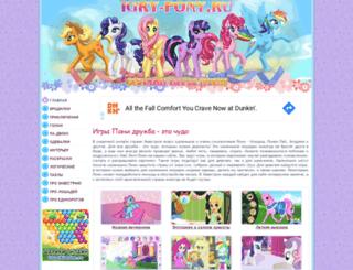 igry-pony.ru screenshot