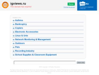 igviews.ru screenshot