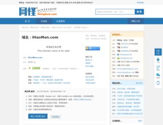 ihaomen.com screenshot