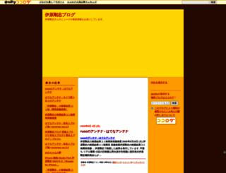 iharatsuyoshi.cocolog-nifty.com screenshot