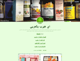 iherb2arabic.tumblr.com screenshot