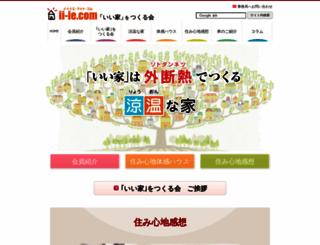 ii-ie.com screenshot