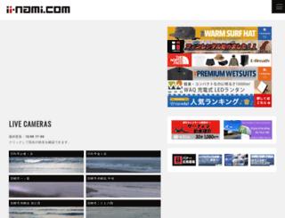 ii-nami.com screenshot