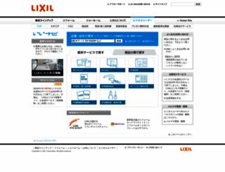 iinavi.inax.co.jp screenshot