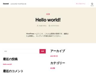 iiwanet.jp screenshot