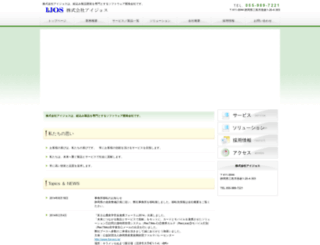 ijos.co.jp screenshot
