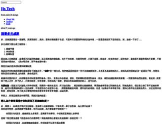 ijs.logdown.com screenshot