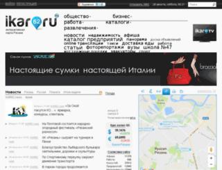ikar62.ru screenshot