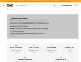 ikea.ru screenshot