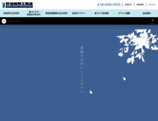 ikeda-kuni.co.jp screenshot