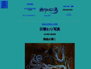 ikegawa-yacht.com screenshot