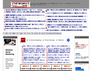 ikimonomatometyou.com screenshot