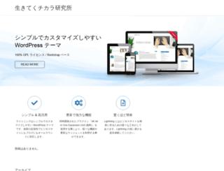 ikitekuchikara.com screenshot