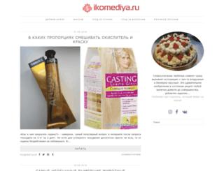 ikomediya.ru screenshot
