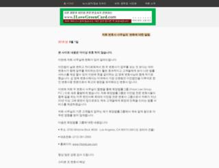 ilovegreencard.com screenshot