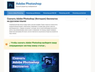 ilovephotoshop.ru screenshot