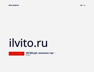 ilvito.ru screenshot