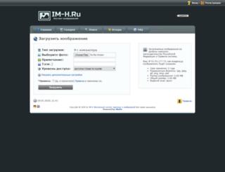 im-h.ru screenshot
