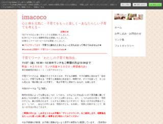 imacocom0e0m.jimdo.com screenshot