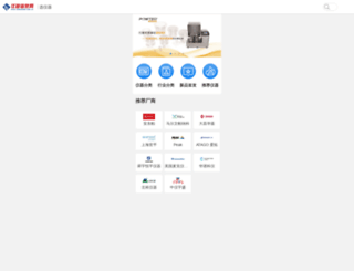 image.instrument.com.cn screenshot