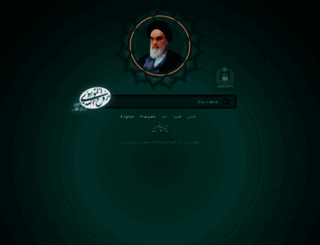 imam-khomeini.ir screenshot