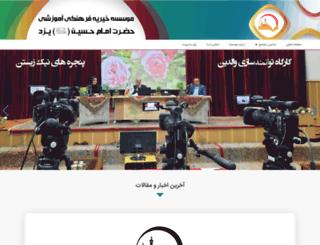 imamhosseinyazd.com screenshot