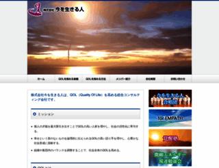 imaoikiruhito.com screenshot