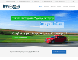 imega.gr screenshot