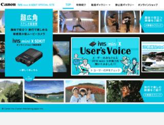 imn.canon.jp screenshot