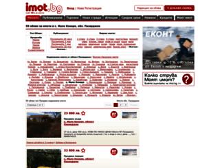 imoti-malo-konare.imot.bg screenshot