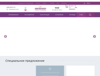 imperialgroup.com.ua screenshot