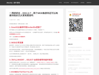 imysql.cn screenshot