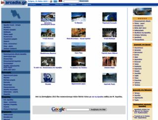 inarcadia.gr screenshot