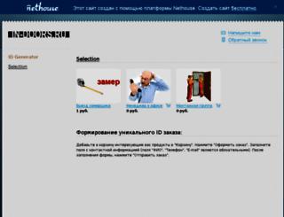 indors.nethouse.ru screenshot