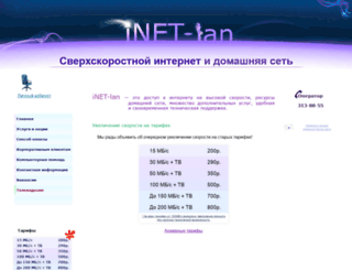 inet-lan.ru screenshot