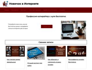 inetnovichok.ru screenshot