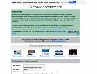 inews.name screenshot