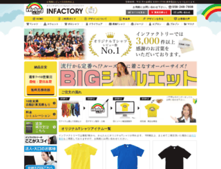 infac-planning.com screenshot